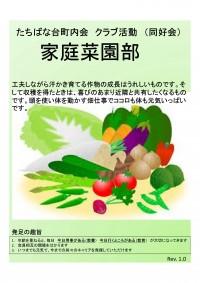 家庭菜園部