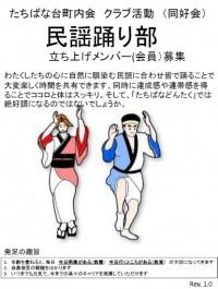 民謡踊り部