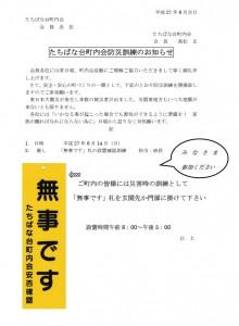 6月14日(日) 防災訓練を行います。