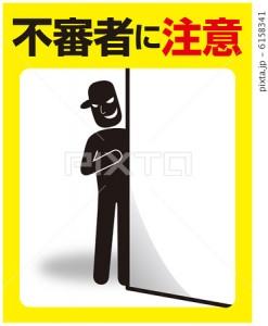 【注意】水道局をかたる「不審者」に注意