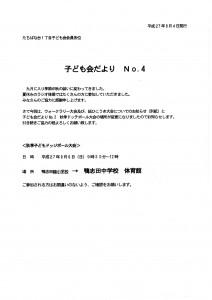 【一丁目】子ども会だよりNo.4が発行されました。