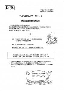 【一丁目】子ども会だよりNo.5が発行されました。