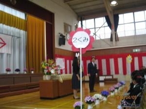 みたけ台小学校・鴨志田第一小学校の入学式