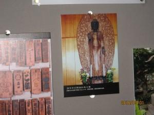 ③-2真福寺釈迦如来立像(重文)