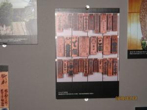 ②-2荏田宿招き看板横浜歴史博物館蔵