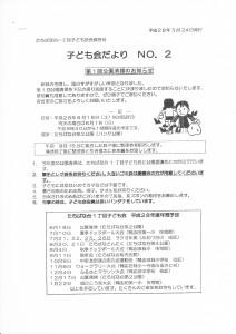 【一丁目子ども会】 子ども会だよりNO.2 が発行されました。