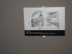 2. 恩田茶屋の絵