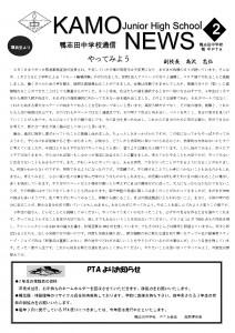 鴨志田中学校通信KAMONEWS2月号が発行されました